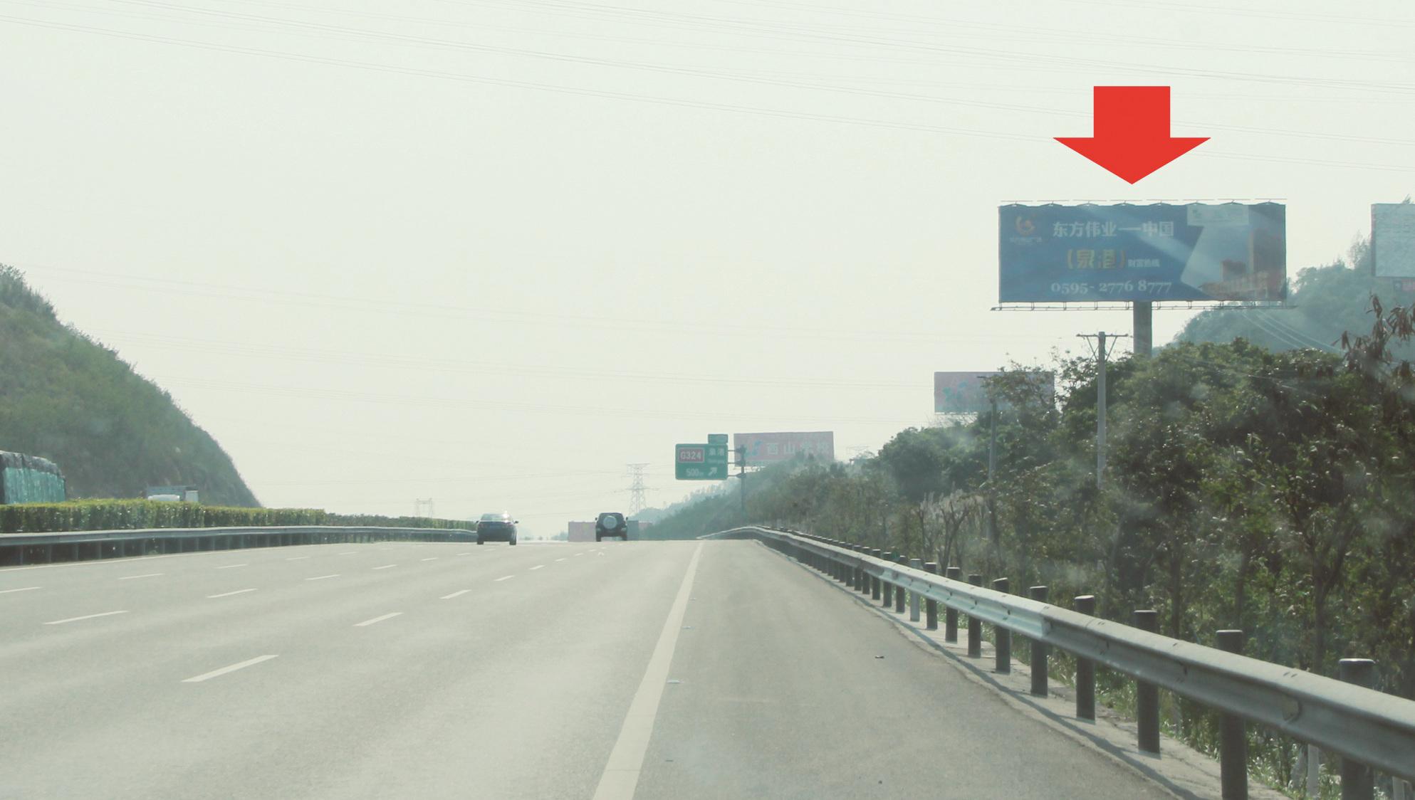 泉港段【福泉高速(350)2193K+900m-A道】