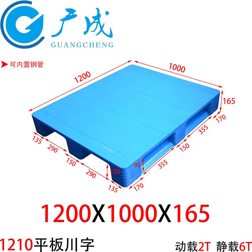 1210E平板川字塑料托盘