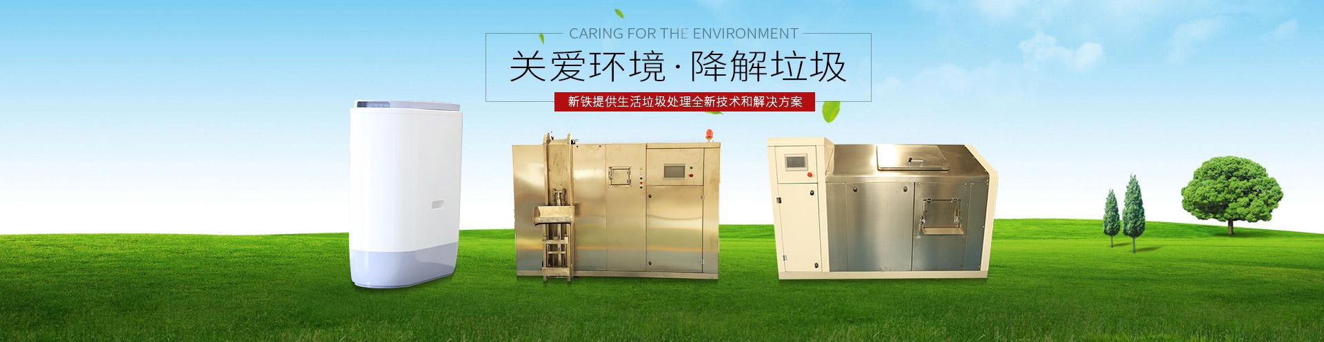 江蘇新鐵重工裝備有限公司