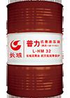 长城卓力\L-HS 32超低温液压油\165kg/200L钢(高清)