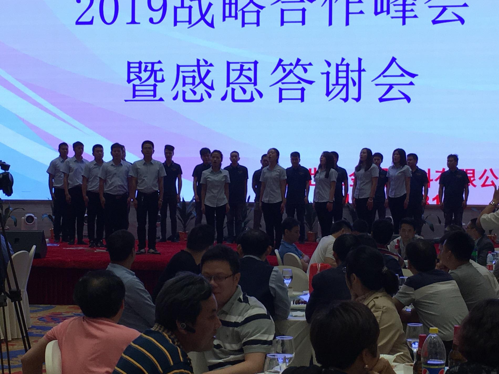 2019战略合作峰会暨感恩答谢会合影