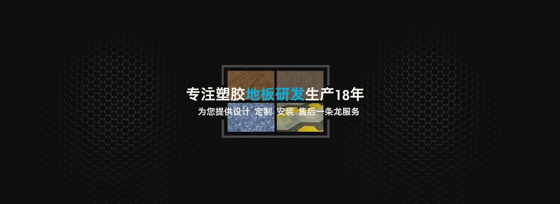塑料地板生产