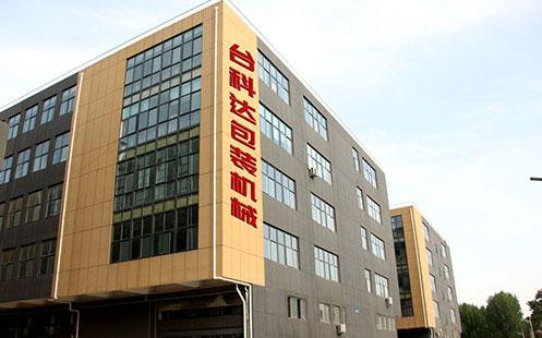 郑州台科达包装机械有限公司