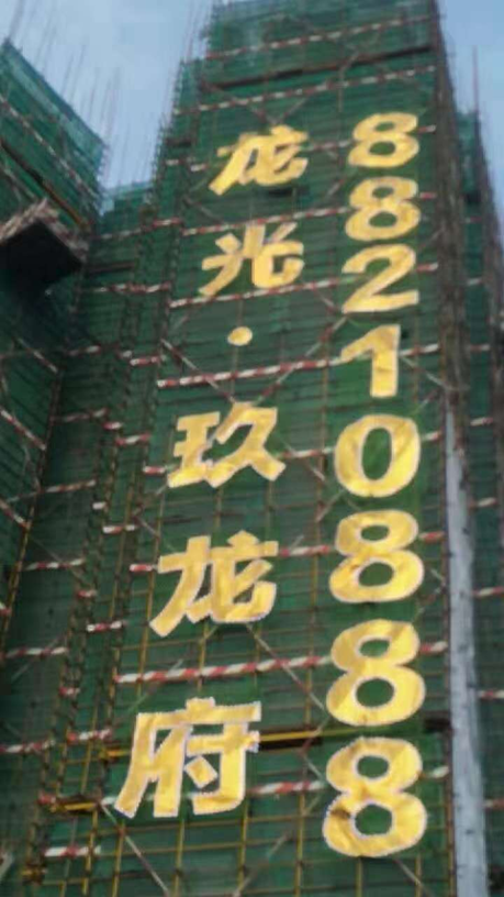 龙光·玖珑湾发光排栅字