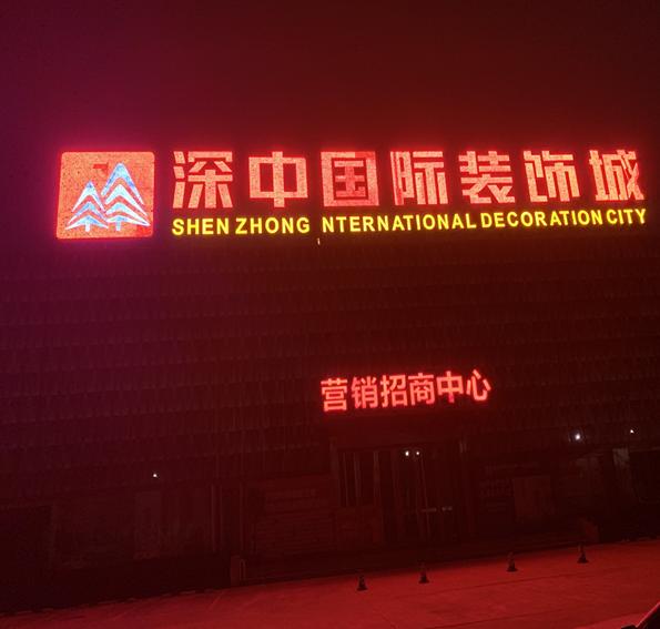 深中国际装饰城发光排栅字