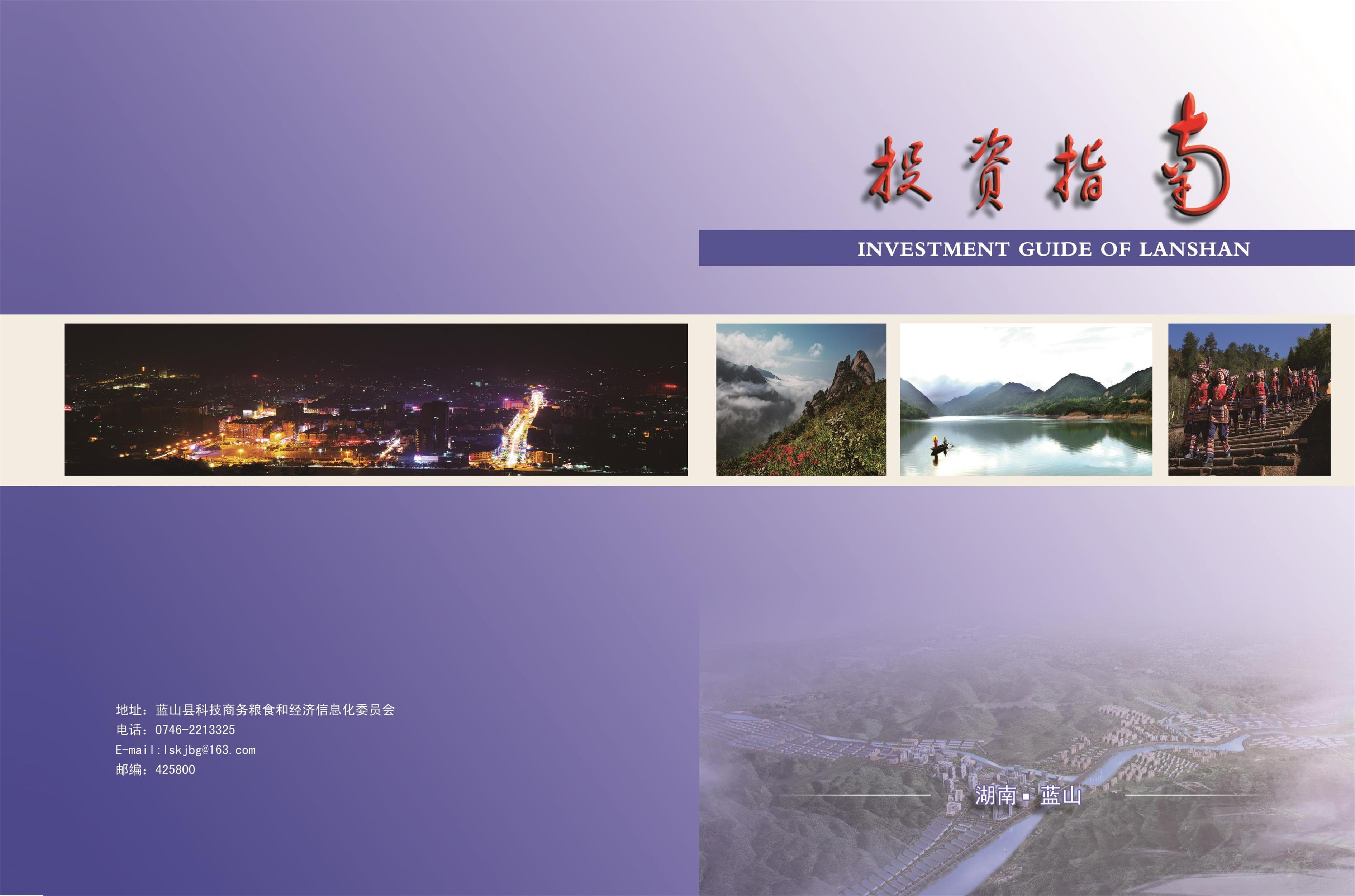 湖南蓝山投资指南手册印刷