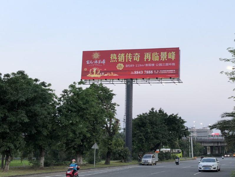 富元·港景峰户外T牌广告