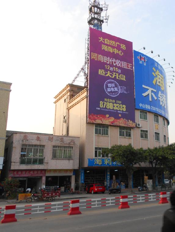 大自然广场网商中心户外墙体广告