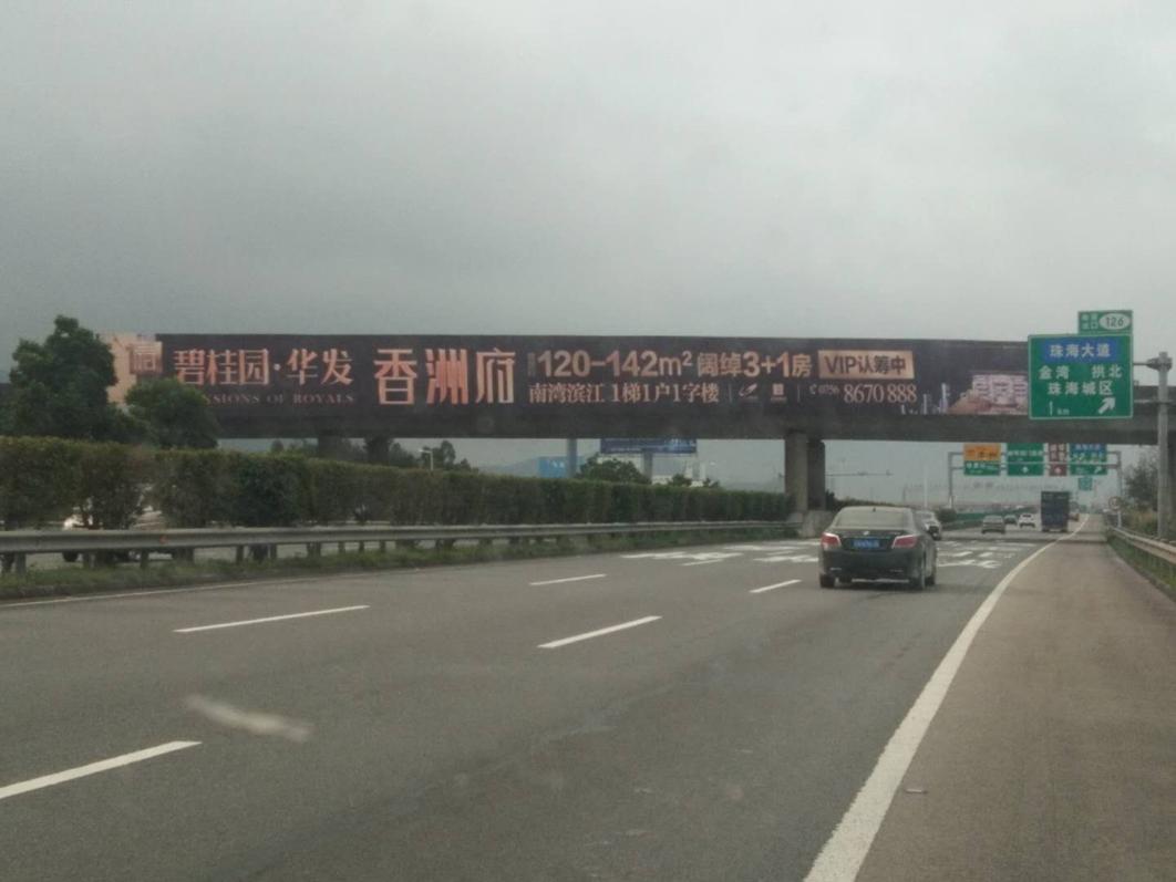 华发香洲府户外跨线广告牌