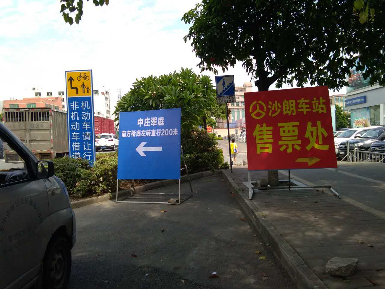 中庄翠庭路口指示牌