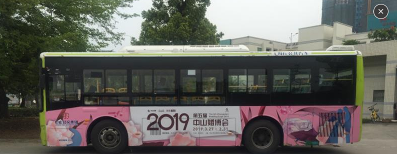 2019年第五届中山婚傅会车身广告
