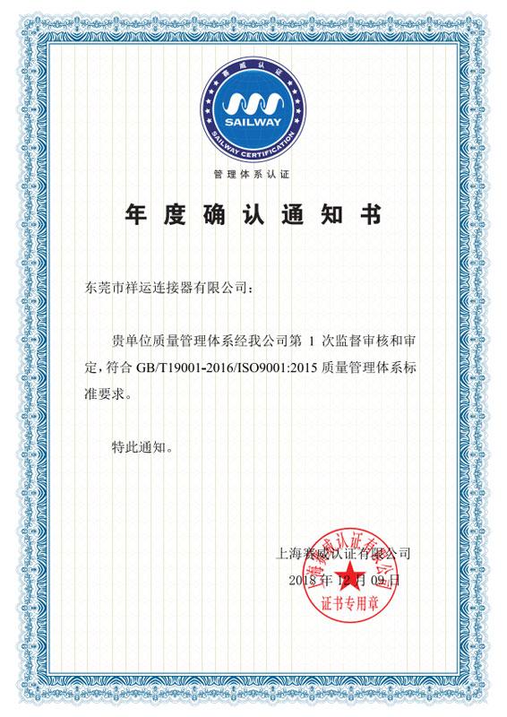 管理体系认证年度确认通知书