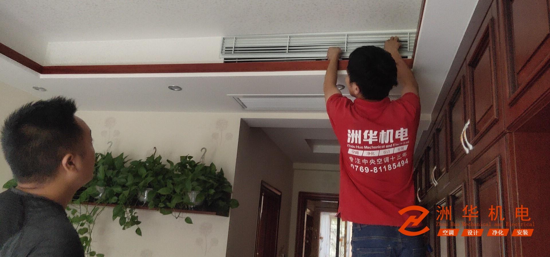 中央空调检修工程案例-樟木头中央空调检修