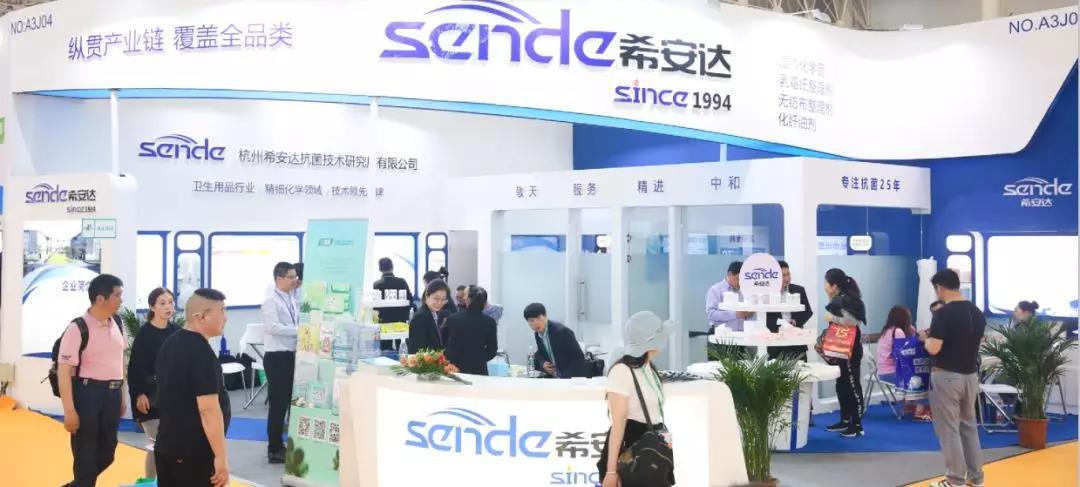 杭州希安达专注抗菌25年-为油剂和整理剂赋予独特的抗菌功能