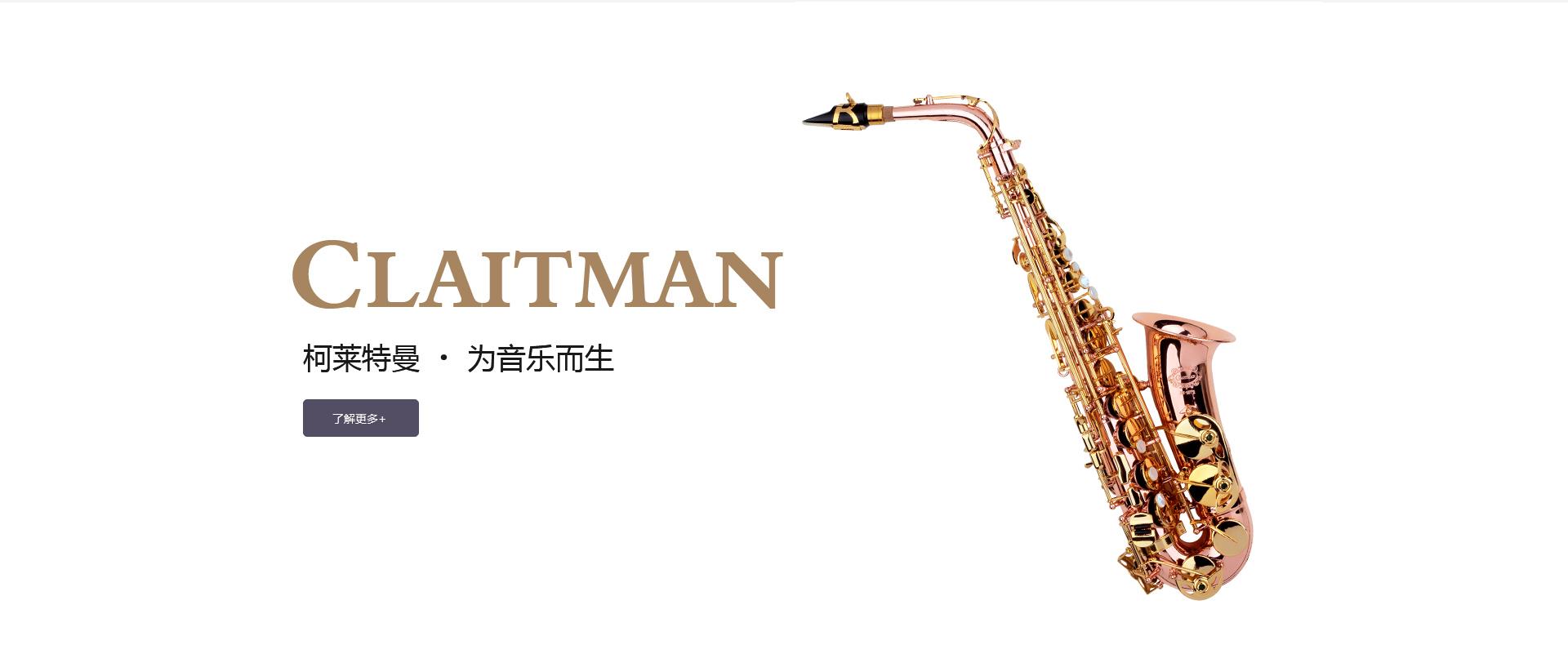 萨克斯-烟台柯莱特曼乐器