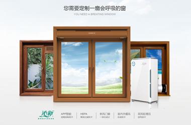 智能新风系统产品设计——沁新