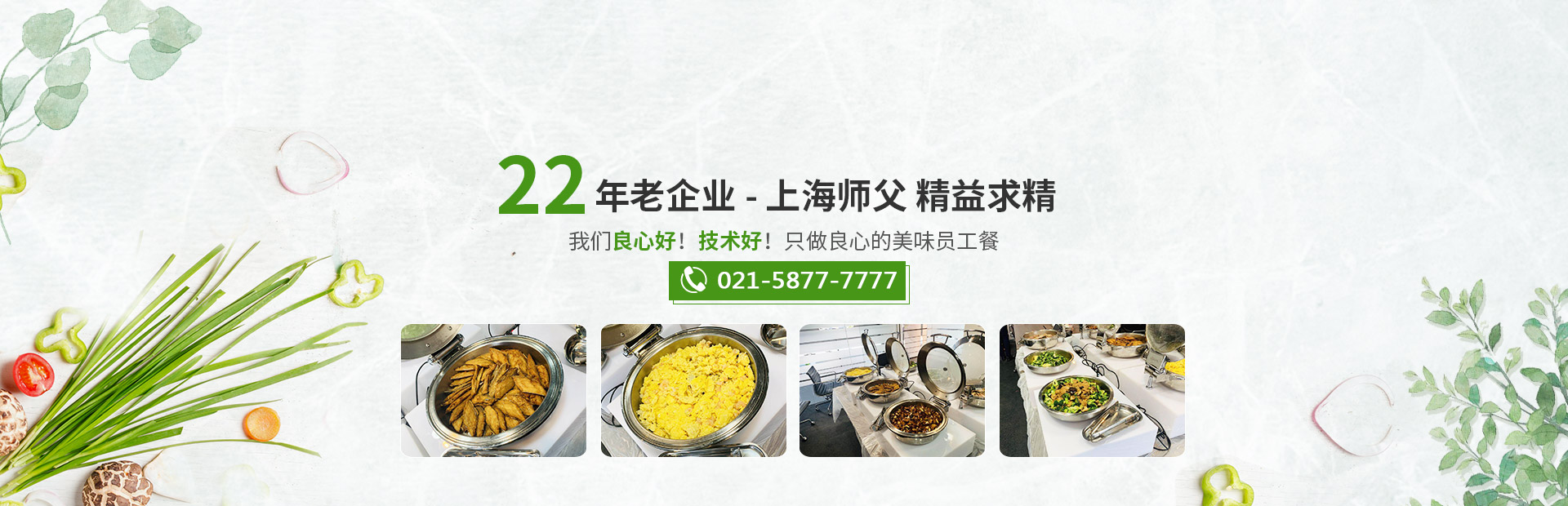 上海佳宴餐饮服务有限公司