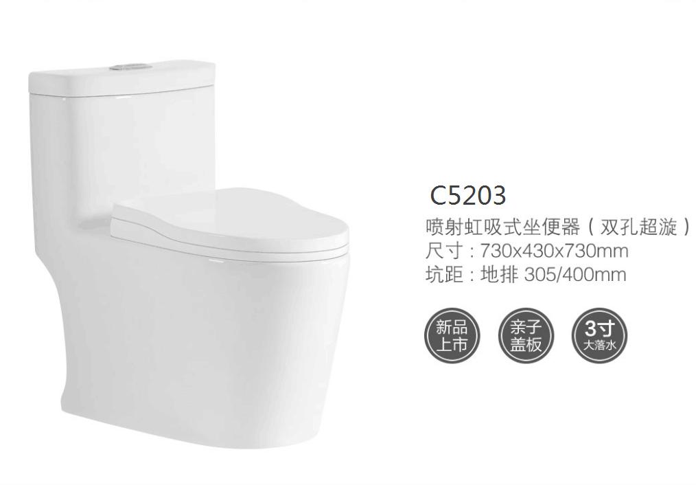 C5203连体马桶坐便器