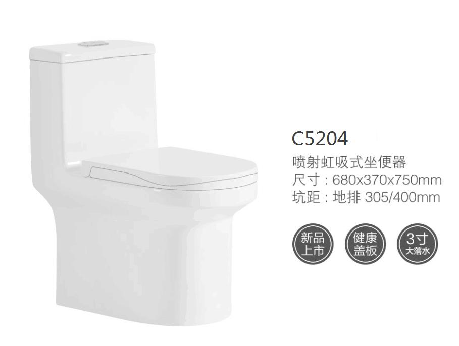 C5204连体马桶坐便器