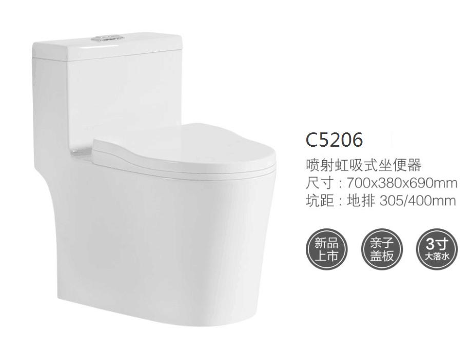 C5206连体马桶坐便器