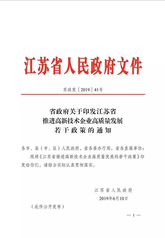 蘇州高新技術企業認定