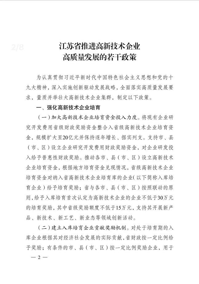 蘇州高新技術企獎勵政策
