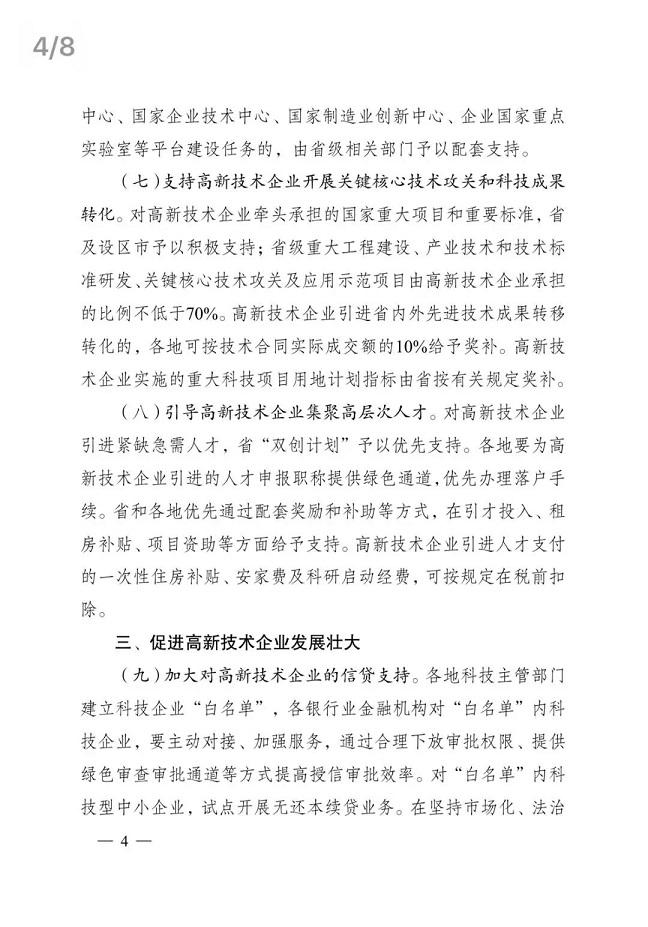 蘇州相城高新技術企業認定政策