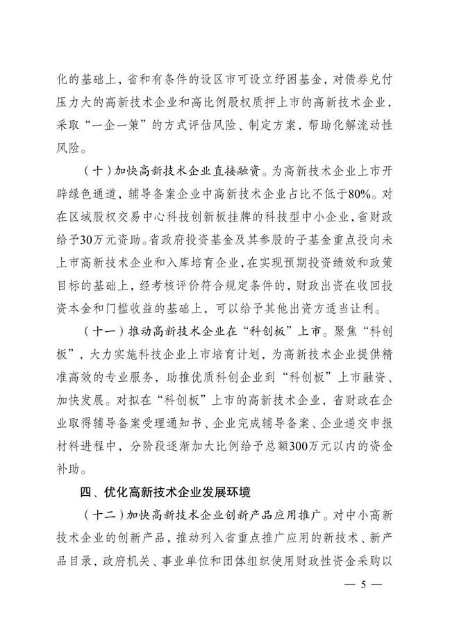 蘇州工業園區高新技術企業認定流程政策