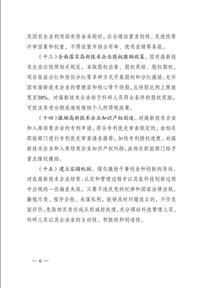 蘇州吳中區高新技術企業價格