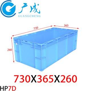 HP7D物流箱