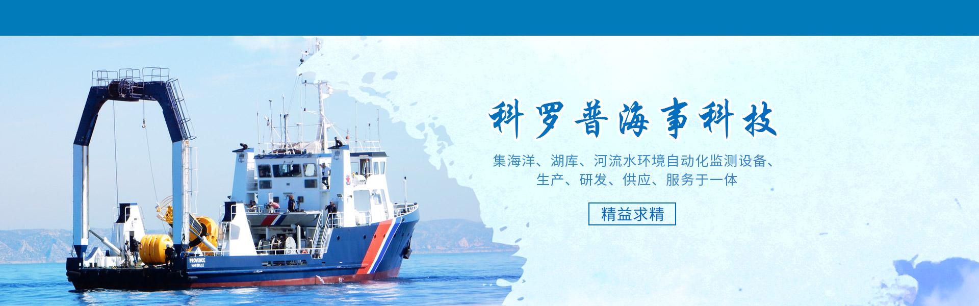 江苏科罗普海事科技有限公司