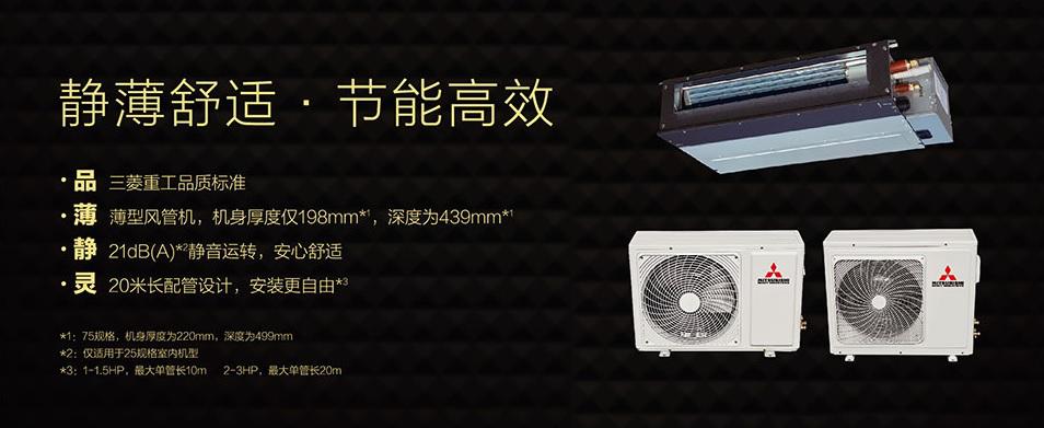 三菱重工一拖一风管机中央空调