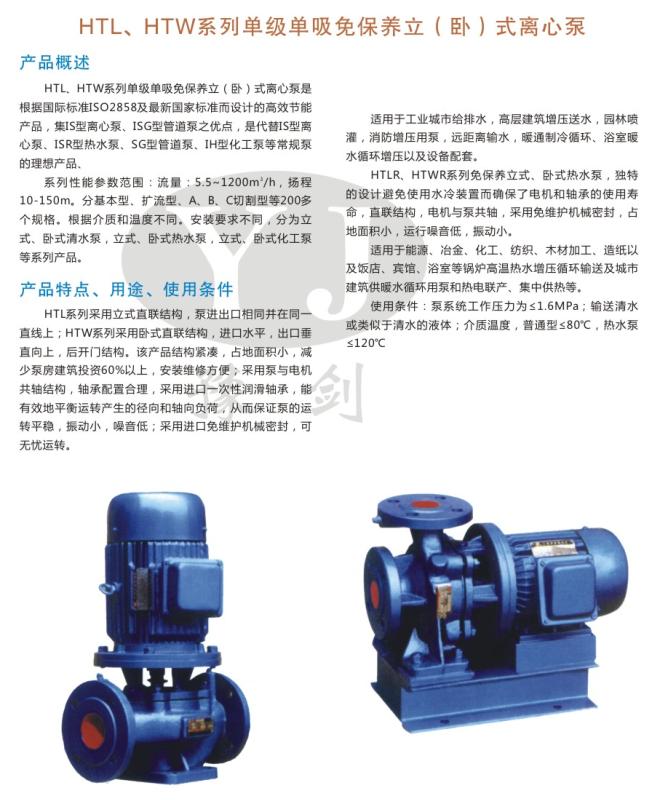 HTL,HTW利来国国际单级单吸免保养立(卧)式离心泵