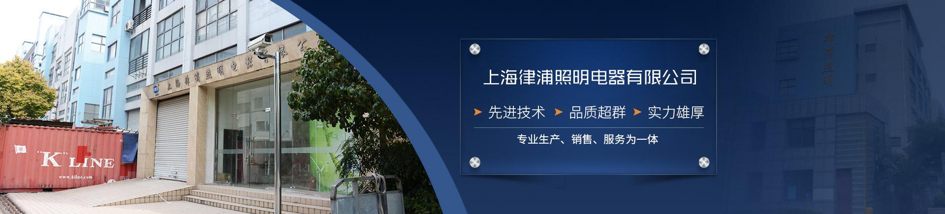 上海律浦照明电器有限公司