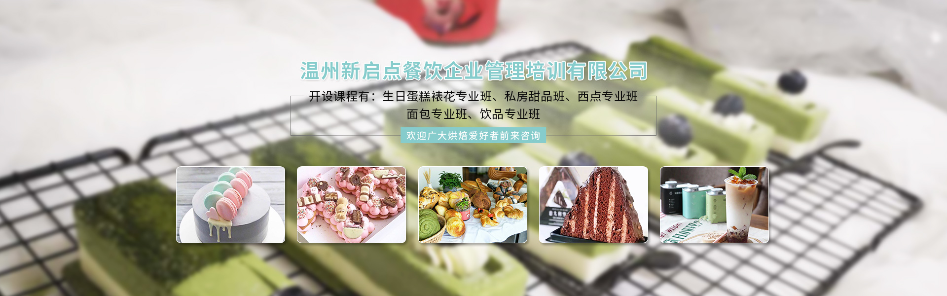 温州新启点餐饮企业管理有限公司