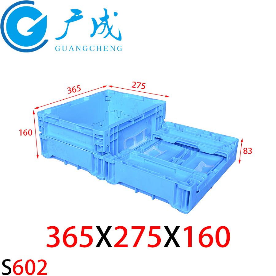 S602折叠物流箱