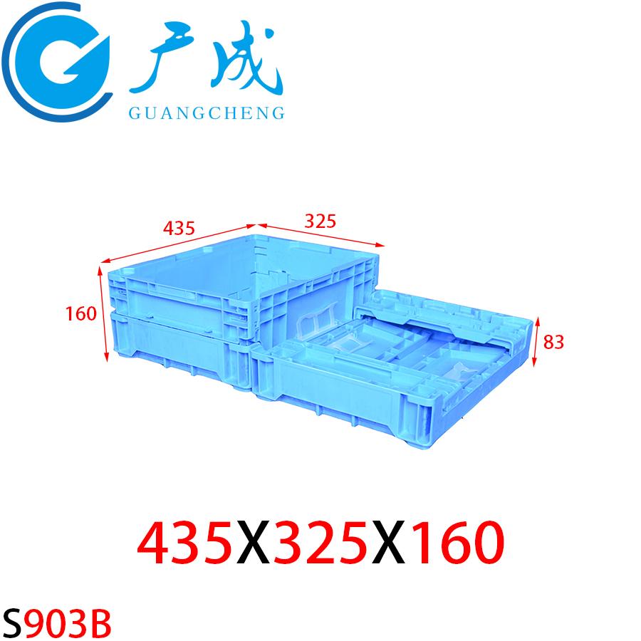 S903B折叠物流箱