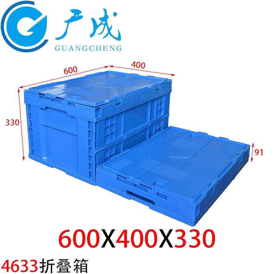4633折叠物流箱