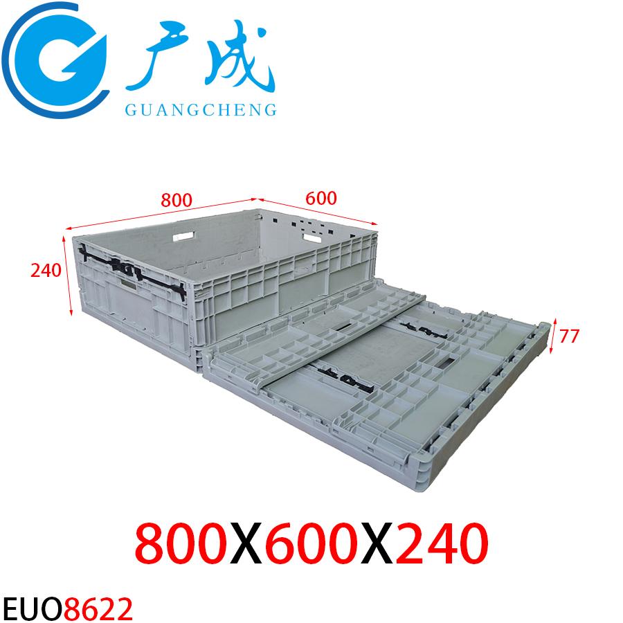 EUO8622折叠物流箱