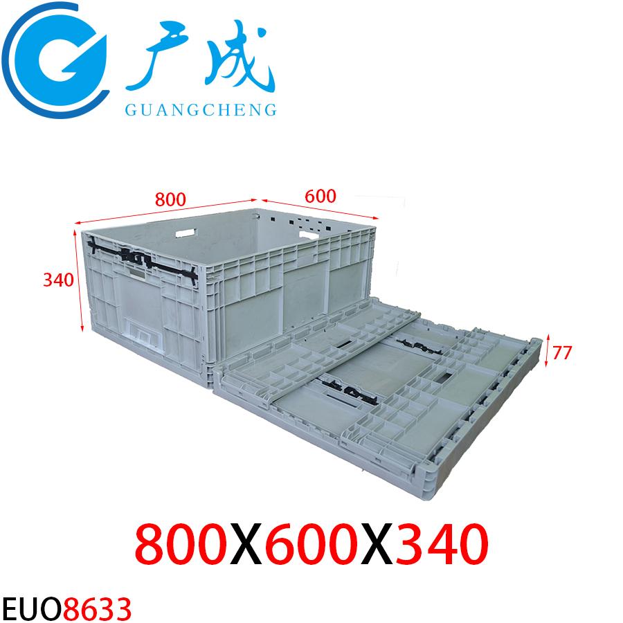 EUO8633折叠物流箱