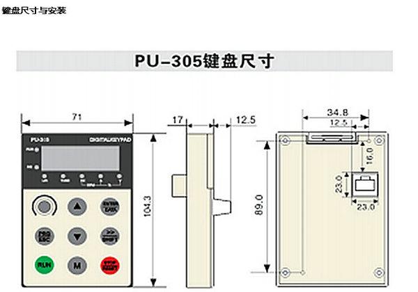 键盘尺寸与安装