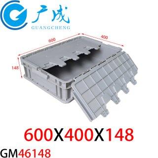 GM46148翻盖物流箱
