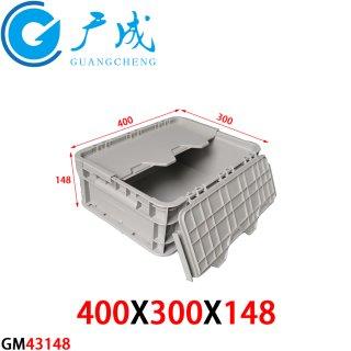 GM43148翻盖物流箱