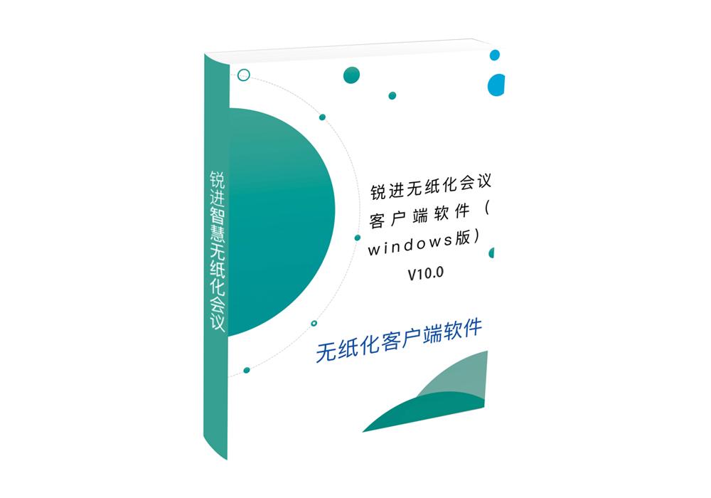 客户端软件Windows版(v10.0)