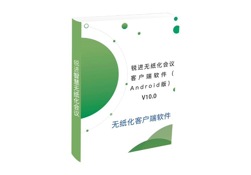 客户端软件Android版(v10.0)