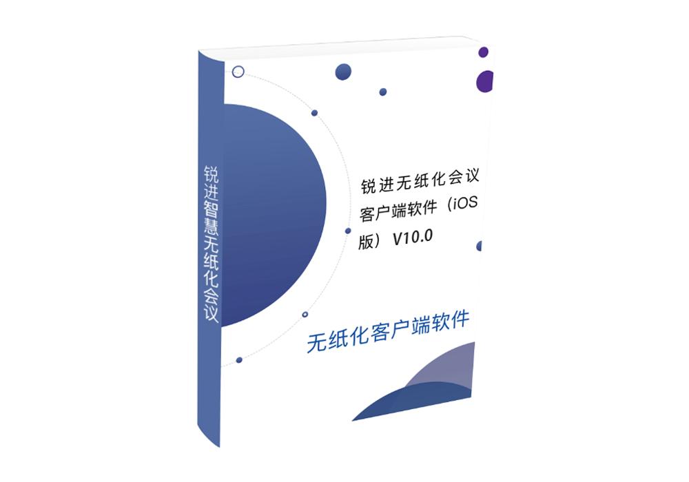客户端软件ios版(v10.0)