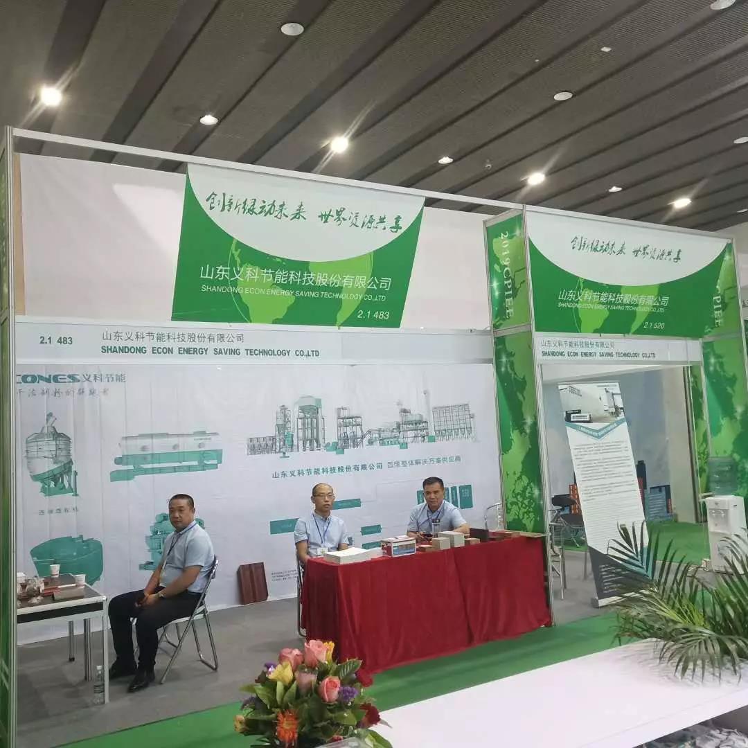 第13届中国广州国际环保产业博览会——义科节能诚邀您光顾2.1厅483-520号