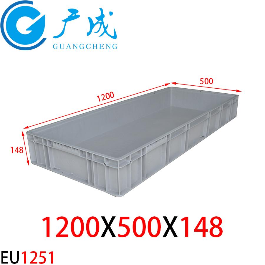 EU1251物流箱