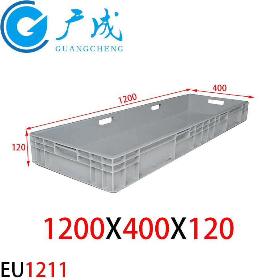 EU1211物流箱