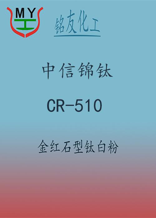 锦钛 CR-510